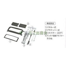 カーAV取付キット ジープ チェロキー(クライスラー)/GE-CR101