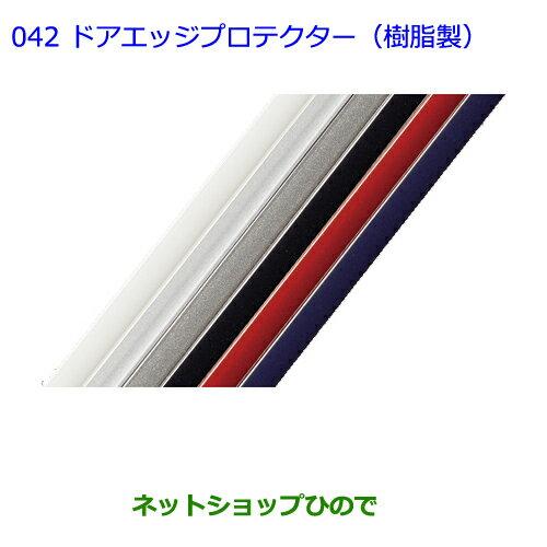 【純正部品】トヨタ クラウン アスリートドアエッジプロテクター(樹脂製・2本入)ブラック純正品番【08265-30350-C0】※【GRS214 AWS210 GRS210 GRS211 AWS211】