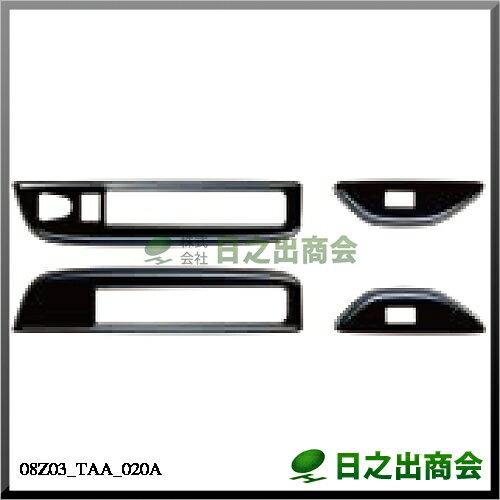 インテリアパネル (1、2列目左右ドアスイッチパネル部用/貼り付けタイプ) ステップ ワゴン スパーダ用08Z03-TAA-020A