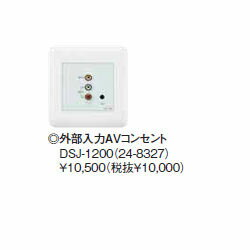 Rinnai(リンナイ) 外部入力AVコンセント DSJ-1200