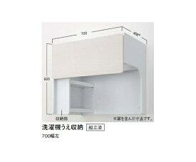 大建工業洗濯機うえ収納(700幅左)FGC11-11WHL/MLL/MTL