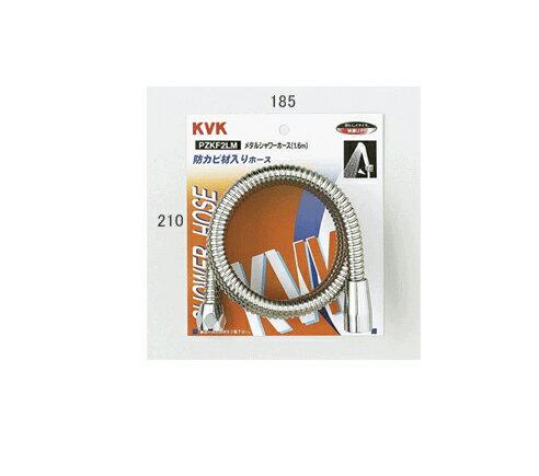 KVK(ケーブイケー) メタルシャワーホース1.6m PZKF2LM