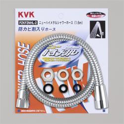KVK(ケーブイケー) ニューハイメタルシャワーホース1.6m PZKF2NHL-2