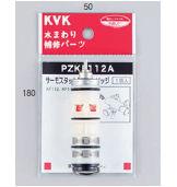 KVK(ケーブイケー) サーモスタットカートリッジ PZKF112A