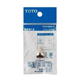 TOTO静音型こま(13mm水栓用)THY222-2