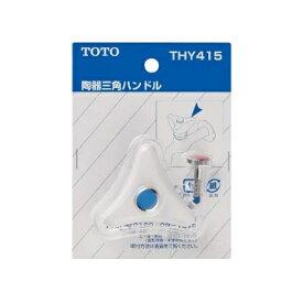 TOTO陶器三角ハンドル(白色)THY415