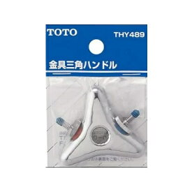 TOTO金具三角ハンドルTHY489