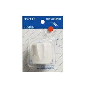 TOTO(旧)ジョイシリーズ用ハンドル部<ホワイト>THY736#NW1