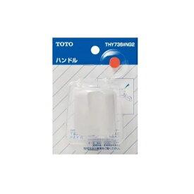 TOTO(旧)ジョイシリーズ用ハンドル部<ホワイトグレー>THY736#NG2