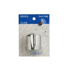 TOTO(旧)ジョイシリーズ用ハンドル部色番なしTHY736