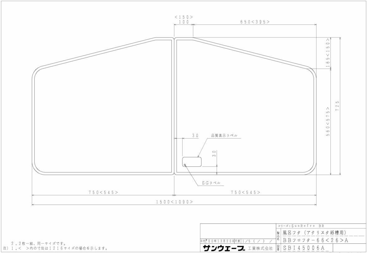 【代替品】sunwave(サンウェーブ) 風呂フタ(アクリスタ浴槽用) BBフロフタ66A