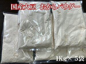 業務用 おからパウダー1kg×5袋 送料無料 超微粉150メッシュ 国産大豆100%