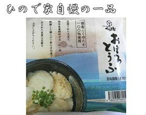 おぼろ豆腐 とうふ よせとうふ 200g 熊本産大豆100%使用