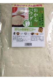 おからパウダー 国産大豆100% お徳用500g×5袋 超微粉150メッシュ 使いやすいジッパー付き