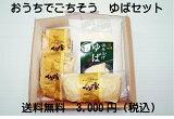 ゆばセットおうちでごちそう国産大豆100%使用お買得送料無料!3000円税込食べ比べ