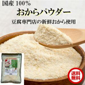 おからパウダー 送料無料 500g 国産大豆100% 微粉末150メッシュ 使いやすいジッパー付き