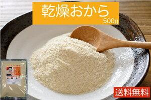 乾燥おから 国産大豆100% 粗粒タイプ 水で戻して生おからへ 卯の花 ハンバーグ コロッケ等に!