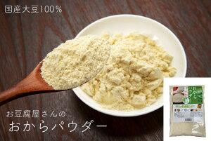 おからパウダー 200g10袋入り 国産大豆100%超微粉150メッシュ 使いやすいジッパー付き