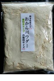 おからパウダー 国産大豆100% お徳用500g×5袋 微粉末150メッシュ 使いやすいジッパー付き