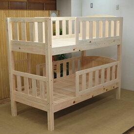 [サイズ変更可能]柵の高さ45cmベッド下30cmの大人まで使える無垢ひのき二段ベッド ヘッドカーブ1110002 シングルサイズ
