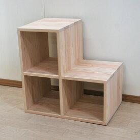 【階段サイズ変更可能】ひのき階段2段幅40cmミドルベッドやロフトなど無垢ひのき木製階段高さ60cm以下、本・衣類の収納や飾り棚にオープン棚【無塗装仕上げ】