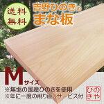 吉野桧専門店が贈る高級桧のまな板♪Mサイズ