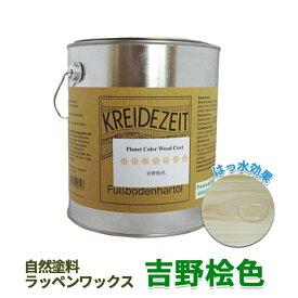 自然塗料 ラッペンワックス『吉野桧色』★1.2リットル 無垢フローリング&壁板用撥水効果あり