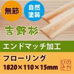 吉野杉フローリング(床材)エンドマッチ加工自然塗装無節・節なし2m【16枚セット】