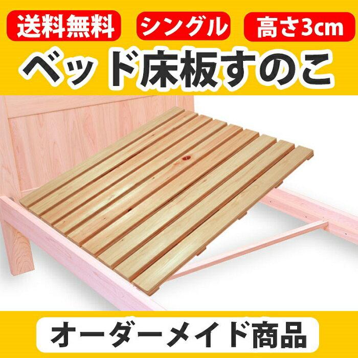 ベッド 床板 すのこ 交換 2枚セット シングル 高さ3cm ベッド用すのこ 底板 板 カビ 修理 ボード