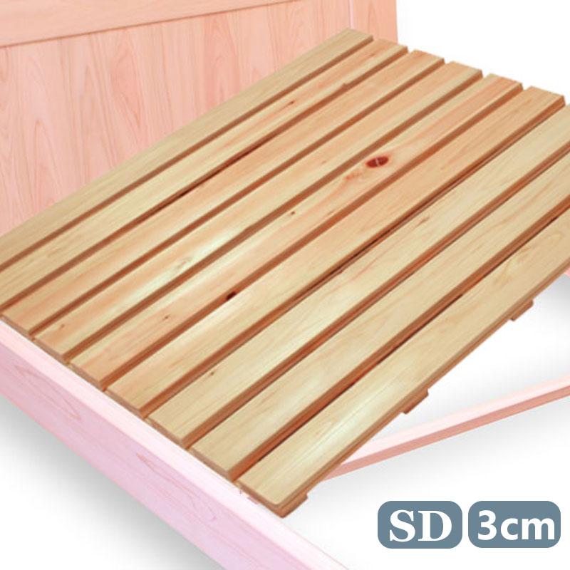 ベッド床板すのこ セミダブル 高さ3cm 3枚セット オーダーメイド beds-05 底板 のみ 国産 ひのき カビ 修理 交換 ベッド用すのこ 紀州ひのきや