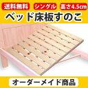 ベッド 床板 すのこ 交換 2枚セット シングル 高さ4.5cm ベッド用すのこ 底板 板 カビ 修理