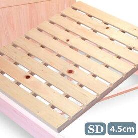 ベッド床板すのこ セミダブル 高さ4.5cm 3枚セット オーダーメイド beds-07 底板 のみ 国産 ひのき カビ 修理 交換 ベッド用すのこ 紀州ひのきや