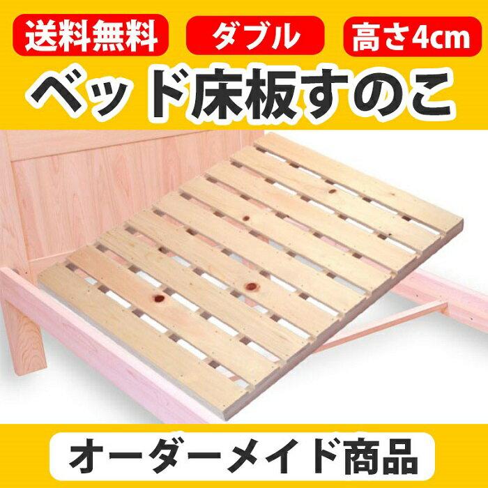 ベッド 床板 すのこ 交換 3枚セット ダブル 高さ4cm ベッド用すのこ 底板 板 カビ 修理 床板のみ