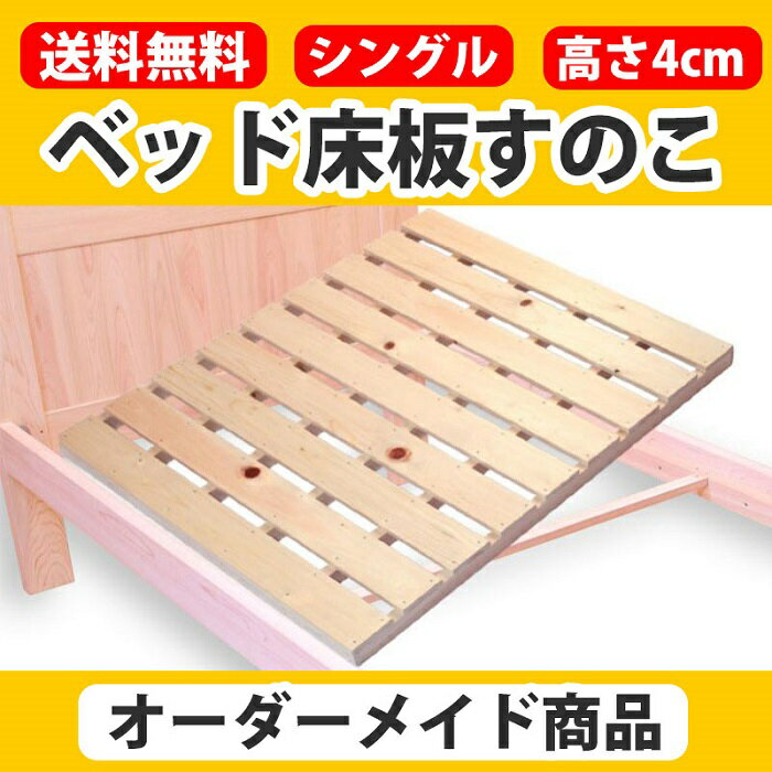ベッド用すのこ ベッド 床板 交換 2枚セット シングル 高さ4cm 底板 取り替え 取り換え 板 カビ 修理 底板のみ