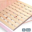 ベッド用すのこ シングル 高さ4cm 2枚セット オーダーメイド beds-01 底板 のみ 国産 ひのき カビ 修理 交換 ベッド床…