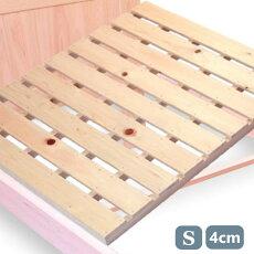 ベッド床板すのこ高さ4cm