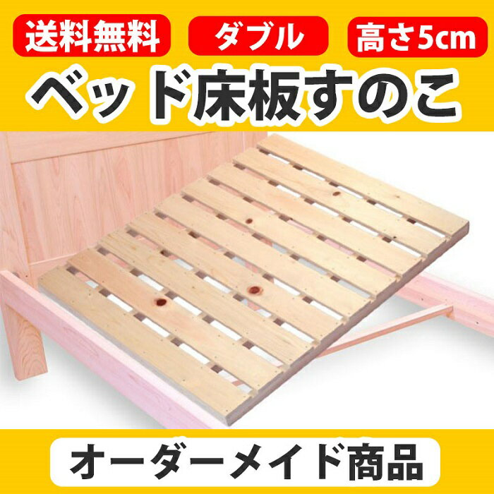 ベッド 床板 すのこ 交換 3枚セット ダブル 高さ5cm ベッド用すのこ 底板 板 カビ 修理