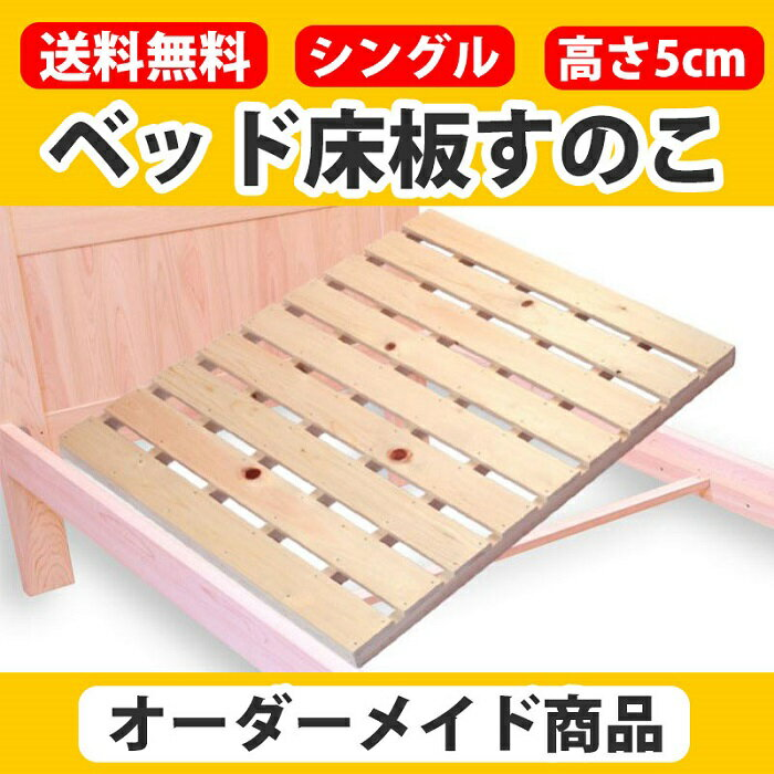 ベッド 床板 すのこ 交換 2枚セット シングル 高さ5cm ベッド用すのこ 底板 板 カビ 修理 板のみ