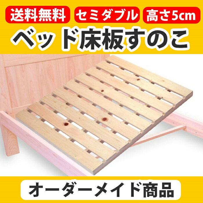 ベッド 床板 すのこ 交換 3枚セット セミダブル 高さ5cm ベッド用すのこ 底板 いた カビ対策 修理 底板のみ