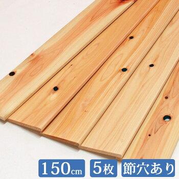 ひのき板150cm節穴あり5枚セット