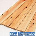 【訳あり】 ヒノキ板 90cm×8.5cm 5枚セット 国産 ひのき 節穴あり itf85w900 板 木材 ヒノキ 桧 檜 板材 無垢 すのこ すのこ板 diy 桧板 檜板 ひのき板 スノコ 紀州ひのきや