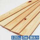 ヒノキ板 120cm×8.5cm 5枚セット 国産 ひのき 節あり it85w1200 板 木材 ヒノキ 桧 檜 板材 無垢 すのこ すのこ板 diy 桧板 檜板 ひのき板 スノコ 紀州ひのきや