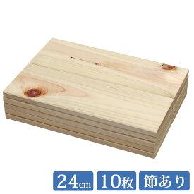 板材 24cm×8.5cm 10枚セット 国産 ひのき 節あり it85w240f-10 板 木材 ヒノキ 桧 檜 端材 無垢 diy 桧板 檜板 ひのき板 スノコ 紀州ひのきや