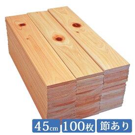 板材 45cm×8.5cm 100枚セット 国産 ひのき 節あり it85w450f-100 板 木材 ヒノキ 桧 檜 端材 無垢 diy 桧板 檜板 ひのき板 スノコ 紀州ひのきや
