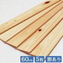 ヒノキ板 60cm×8.5cm 5枚セット 国産 ひのき 節あり it85w600 板 木材 ヒノキ 桧 檜 板材 無垢 すのこ すのこ板 diy 桧板 檜板 ひのき板 スノコ 紀州ひのきや