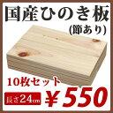 すのこ板 国産ひのき 24cm 節あり 10枚セット DIY 板材 木材 桧 ヒノキ 檜 工作