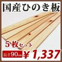 すのこ板 国産ひのき 90cm 節あり 5枚セット DIY 板材 木材 桧 ヒノキ 檜 工作