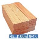 板材 45cm×8.5cm 100枚セット 国産 ひのき 1面無地 it85w450m-100 板 木材 ヒノキ 桧 檜 端材 無垢 diy 桧板 檜板 ひ…