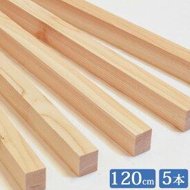 角材 1200mm×24mm×30mm 5本セット 国産 ひのき kz24w1200 木材 ヒノキ 桧 檜 桟木 無垢 diy 桧角材 檜角材 ひのき角材 紀州ひのきや