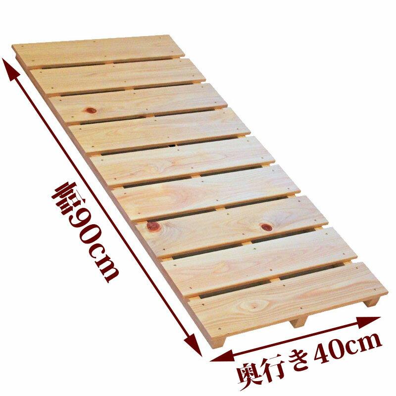すのこ サイズ 90cm×40cm 国産ひのき板 DIY スノコ 桧 ヒノキ 檜 ベランダ 押入れ 安い